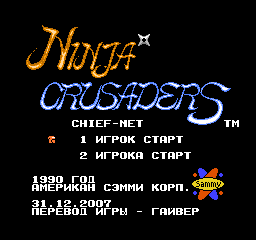 【Title】忍者龙牙(俄译版)_Ninja Crusaders (U) [T+Rus_Chief-Net.Guyver].png