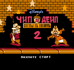 【Title】松鼠大作战2(俄译版)_Chip 'n Dale Rescue Rangers 2 (U) [T+Rus_Guyver].png