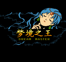 【Title】梦境之王(汉化版)_Dream Master (J) [T+ChS_WaiXing].png
