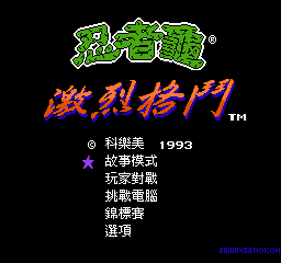 【Title】激龟快打(汉化版)_[UNF] Teenage Mutant Ninja Turtles - Tournament Fighters (U) [T+ChT_Nokoh][20160403].png