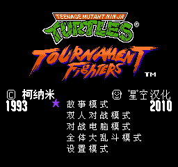 【Title】激龟快打(汉化版)_Teenage Mutant Ninja Turtles - Tournament Fighters (U) [T+ChS_XingKong].png