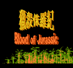 猎杀侏罗纪(中文版)_[UNF] Blood of Jurassic (GD-98) (Ch).png