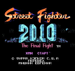 【Title】街头战士2010(俄译版)_Street Fighter 2010 - The Final Fight (U) [T+Rus_GreenJohn].png