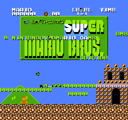 【标题】超级马里奥1-黑夜版(改版)_All Night Nippon Super Mario Bros. - Suicide (SMB1AN Hack).png