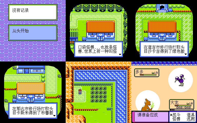【Going】口袋妖怪-叶绿2_Pokemon Leaf Green II (Hengge)_2.png