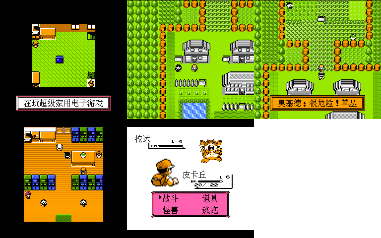 【进行】口袋妖怪-黄-外星版_Pokemon Red (ES)_2.png