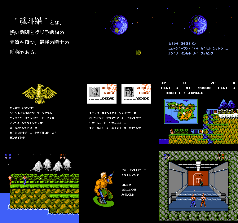 【Going】魂斗罗_Contra_2.png