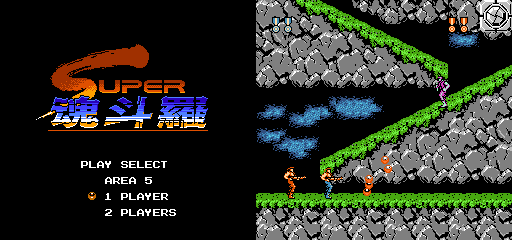 【Going】24合1(超级魂斗罗)_24-in-1 (Super Contra).png