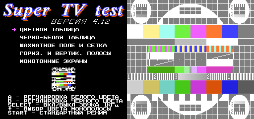 【进行】SANS视频测试_SANS - Super TV Test Ver. 4.12.png