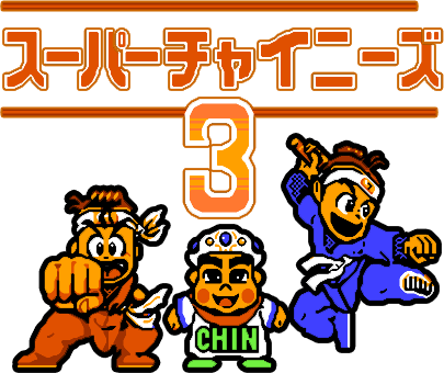 【GameLogo】Super Chinese 3 (Japan) (2).png