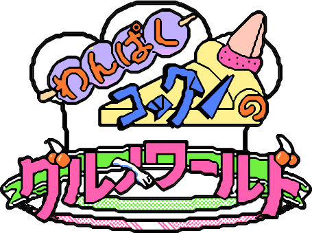 【GameLogo】Wanpaku Kokkun no Gourmet World (Japan) (2).png